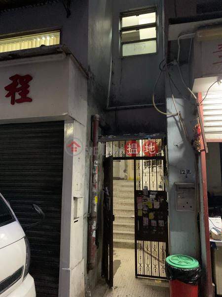 12 Hung Kwong Street (12 Hung Kwong Street) To Kwa Wan 搵地(OneDay)(1)