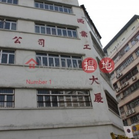 Leung Yip Industrial Building,Kwai Chung, New Territories