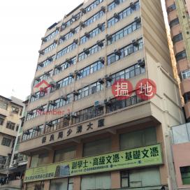 Po Leung Kuk Siu Ching Mansion,Sham Shui Po, Kowloon