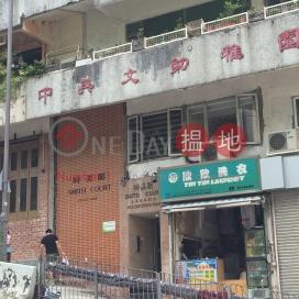 時美閣,堅尼地城, 香港島