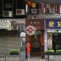 同興樓 (Tung Hing Mansion) 西區|搵地(OneDay)(1)