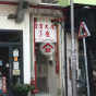 禮雲大樓 3座 (Block 3 Lei Wen Court) 灣仔希雲街31-33A號|- 搵地(OneDay)(1)