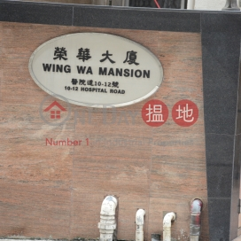 Wing Wa Mansion,Mid Levels West, Hong Kong Island