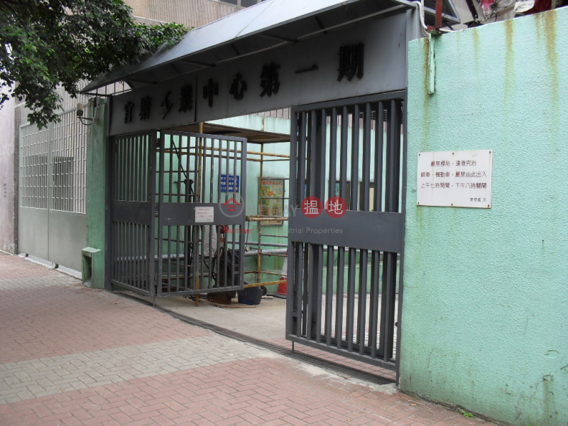 KWUN TONG IND CTR BLK 01, Kwun Tong Industrial Centre 官塘工業中心 Rental Listings | Kwun Tong District (LCPC7-6750771101)