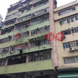 汝州街77號,深水埗, 九龍
