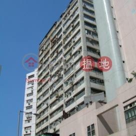 Wah Wai Industrial Building,Tsuen Wan West, New Territories