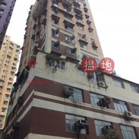 Yuet Loong Building|悅龍大廈