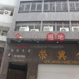 Pak Wing Building|栢榮大廈