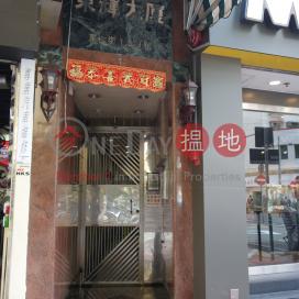 東輝大廈,筲箕灣, 香港島