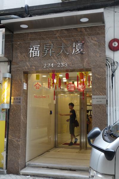 Fok Sing Building (Fok Sing Building) Sai Wan Ho|搵地(OneDay)(1)