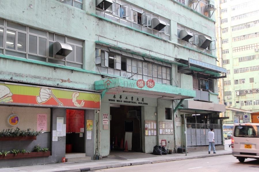 永華工業大廈 (Wing Wah Industrial Building) 觀塘|搵地(OneDay)(3)