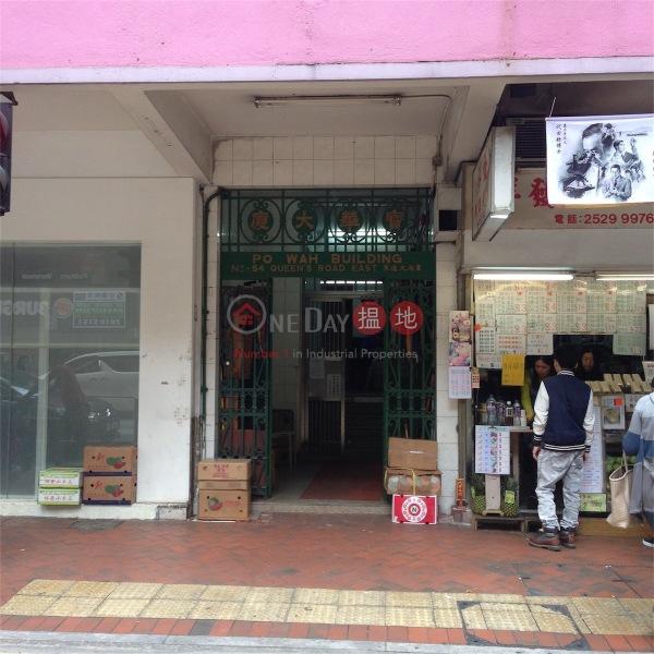 Po Wah Building (Po Wah Building) Wan Chai|搵地(OneDay)(1)