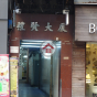 Leigyinn Building No. 58-64A (Leigyinn Building No. 58-64A) Leighton Hill|搵地(OneDay)(1)