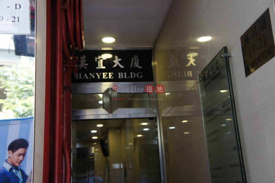 Hanyee Building (Hanyee Building ) Tsim Sha Tsui|搵地(OneDay)(3)
