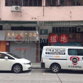122-124 Ki Lung Street|基隆街122-124號