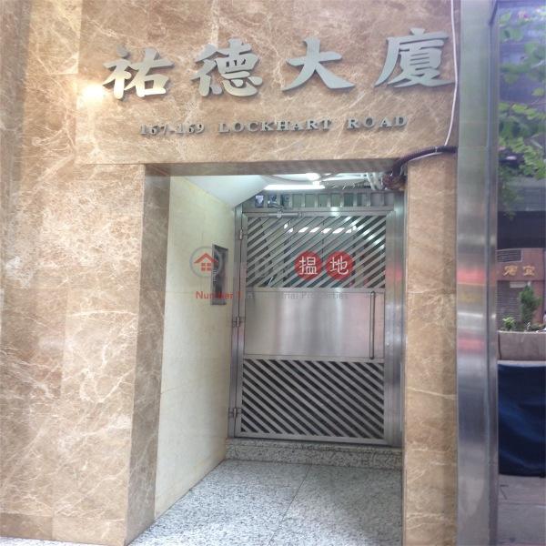 祐德大廈 (Yau Tak Building) 灣仔|搵地(OneDay)(1)