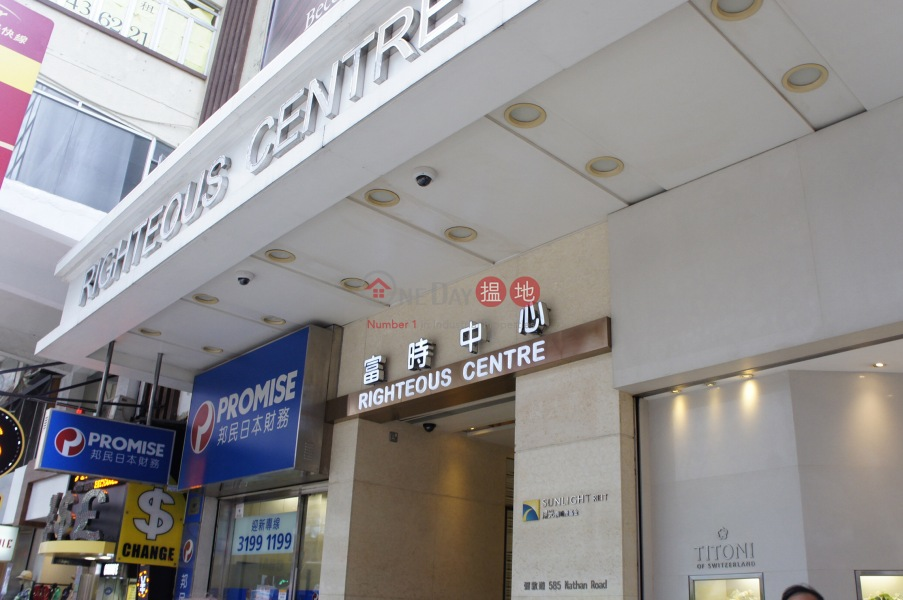 Righteous Centre (Righteous Centre) Mong Kok|搵地(OneDay)(5)