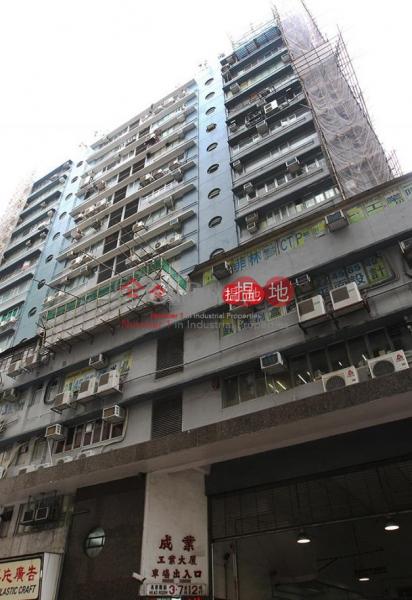 SHING YIP IND BLDG, Shing Yip Industrial Building 成業工業大廈 Rental Listings | Kwun Tong District (lcpc7-05828)