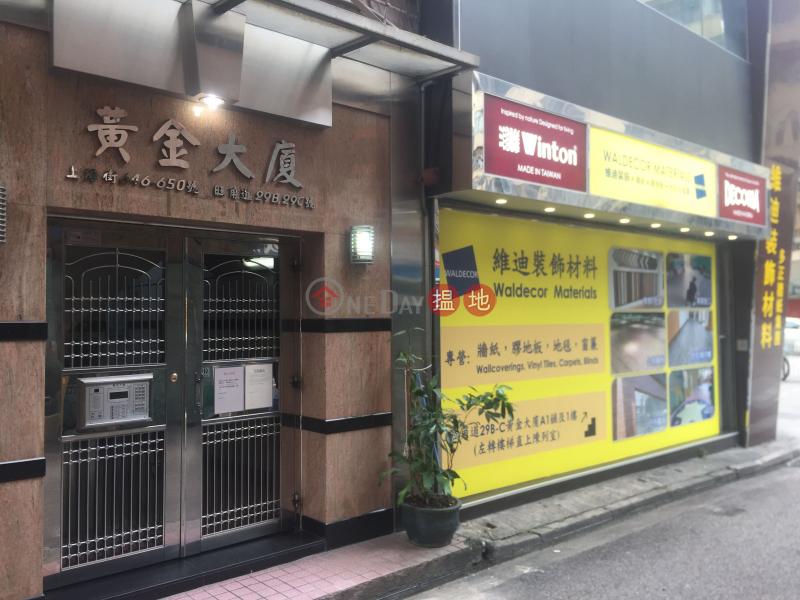 Golden Mansion (Golden Mansion) Mong Kok 搵地(OneDay)(5)