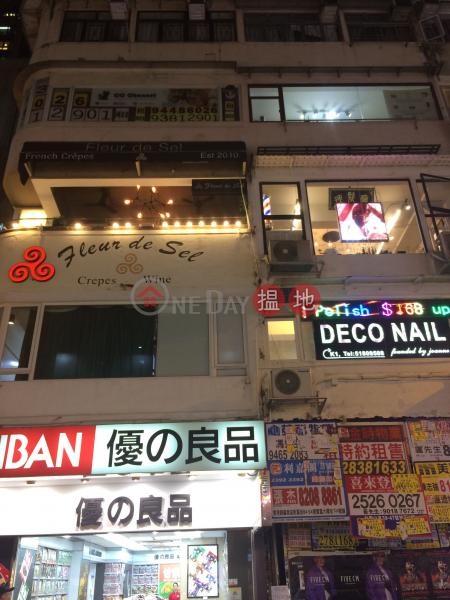 Po Foo Building (Po Foo Building) Causeway Bay|搵地(OneDay)(1)
