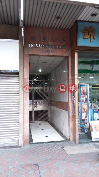 Hosar Building (Hosar Building) Sham Shui Po|搵地(OneDay)(1)