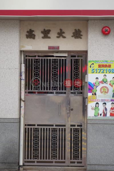 高望大樓 (Ko Mong Building) 西灣河|搵地(OneDay)(3)