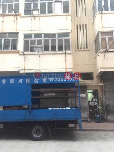 37 Kai Ming Street (37 Kai Ming Street) To Kwa Wan 搵地(OneDay)(2)