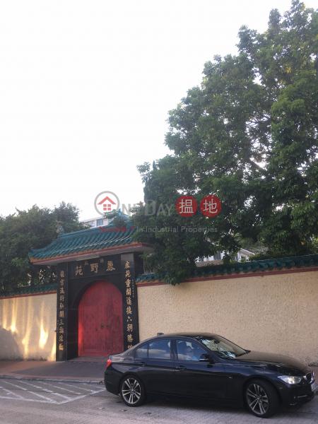 LUK YEER YUEN (LUK YEER YUEN) Kowloon Tong 搵地(OneDay)(2)