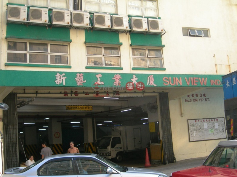 Sunview Industrial Building (Sunview Industrial Building) Siu Sai Wan|搵地(OneDay)(4)