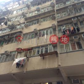 春秧街87號 大興大廈,北角, 香港島