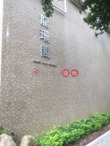 龍蟠苑龍珊閣 (A座) (Lung San House (Block A),Lung Poon Court) 鑽石山|搵地(OneDay)(4)