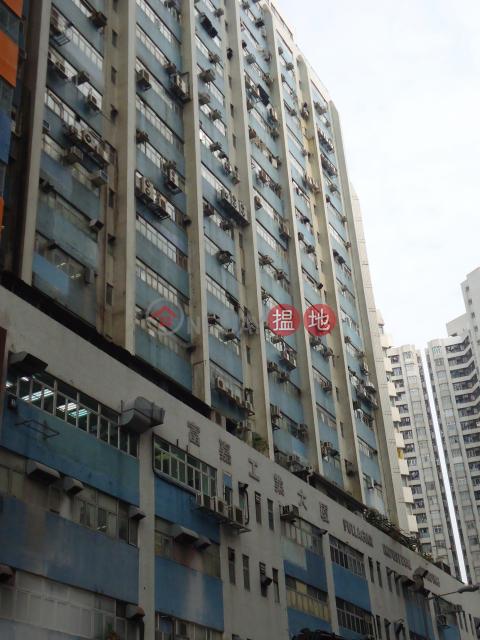 富嘉工業大廈 南區富嘉工業大廈(Fullagar Industrial Building)出售樓盤 (HF0179)_0