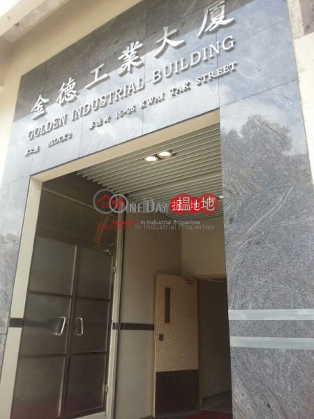 Property Search Hong Kong | OneDay | Industrial Sales Listings GOLDEN INDUSTRIAL BUILDING