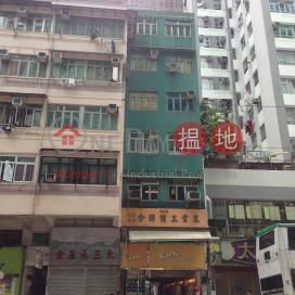200 Shau Kei Wan Road,Sai Wan Ho, Hong Kong Island
