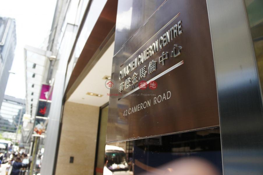 Chinachem Cameron Centre (Chinachem Cameron Centre) Tsim Sha Tsui|搵地(OneDay)(2)