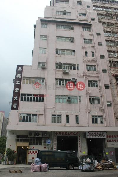 嘉就工業大廈 (Kar Chau Industrial Building) 新蒲崗|搵地(OneDay)(1)