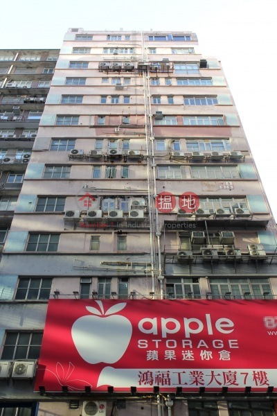 Hung Fuk Factory Building (Hung Fuk Factory Building) Kwun Tong|搵地(OneDay)(3)