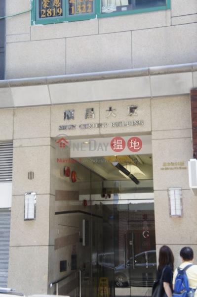 順昌大廈 (Shun Cheong Building) 堅尼地城|搵地(OneDay)(3)
