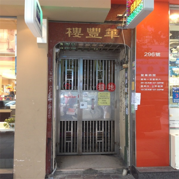 Wah Fung Building (Wah Fung Building) Wan Chai|搵地(OneDay)(1)