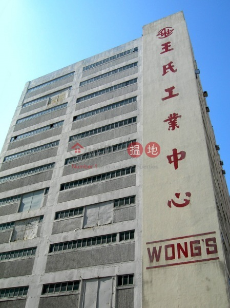 Wong\'s Industrial Centre (Wong\'s Industrial Centre) Kwun Tong|搵地(OneDay)(1)