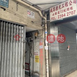 73, Bedford Road,Tai Kok Tsui, Kowloon