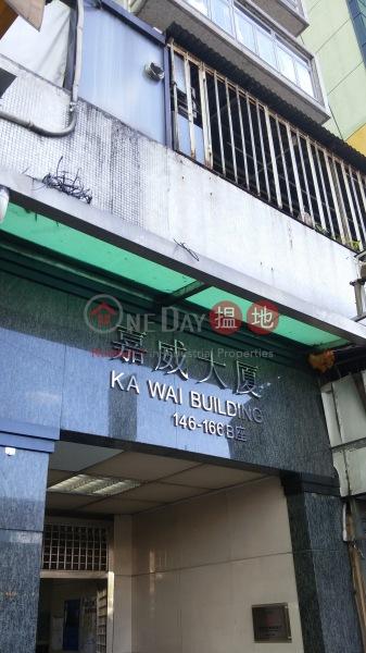 嘉威大廈 (Ka Wai Building) 北角|搵地(OneDay)(5)