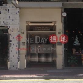 樹德大廈,灣仔, 香港島
