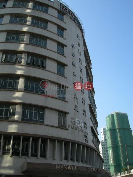 麥士威工業大廈 (Maxwell Industrial Building) 觀塘|搵地(OneDay)(2)