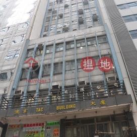 德享大廈,中環, 香港島