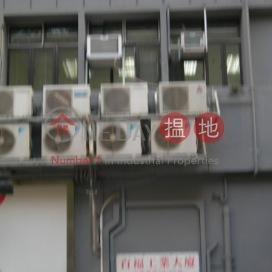 Pak Fook Industrial Building|百福工業大廈