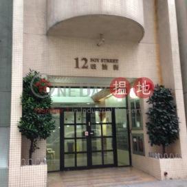 豉油街12號,旺角, 九龍