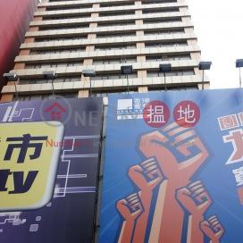 Chung Kiu Commercial Building,Mong Kok, Kowloon