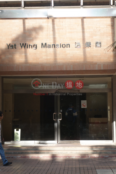 逸榮閣 (7座) (Block 7 Yat Wing Mansion Sites B Lei King Wan) 西灣河|搵地(OneDay)(2)