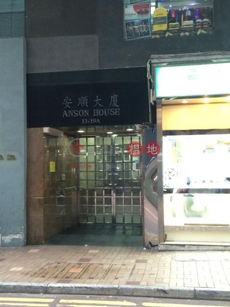 Anson House (Anson House) Tsim Sha Tsui|搵地(OneDay)(2)